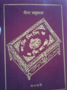 Padipishir Barmibaksha - Leela Majumdar