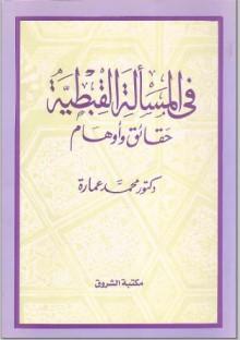 في المسألة القبطية: حقائق وأوهام - محمد عمارة