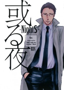 NightS: Another Story - Kou Yoneda,Raw.
