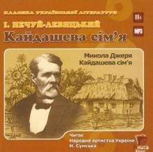 Кайдашева сім'я - Іван Нечуй-Левицький, Наталья Сумська