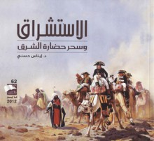 الإستشراق وسحر حضارة الشرق - إيناس حسني