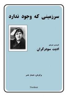 سرزمینی که وجود ندارد - Edith Södergran, نامدار ناصر