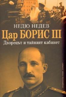 Цар Борис ІІІ. Дворецът и тайният кабинет - Недю Недев