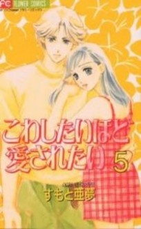 Kowashitaihodo Aisaretai 5 - Amu Sumoto
