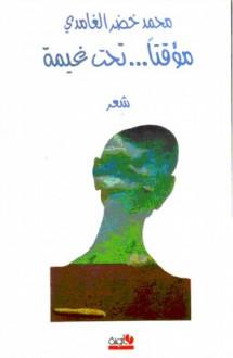 مؤقتا تحت غيمة - محمد خضر