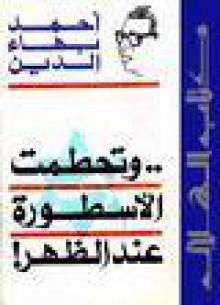 وتحطمت الأسطورة عند الظهر - أحمد بهاء الدين