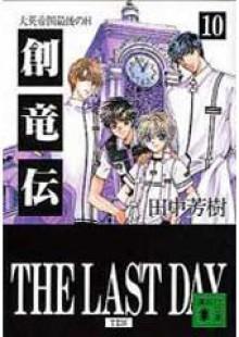 大英帝国最後の日 - Yoshiki Tanaka