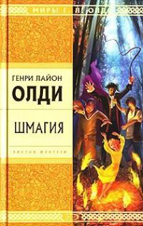 Шмагия - H.L.Oldie, H.L.Oldie