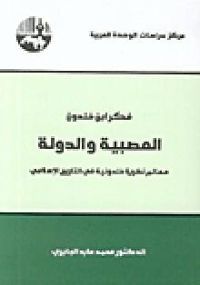 فكر ابن خلدون: العصبية والدولة - محمد عابد الجابري