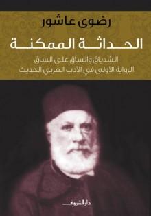 الحداثة الممكنة: الشدياق والساق على الساق .. الرواية الأولى في الأدب العربي الحديث - رضوى عاشور, Radwa Ashour