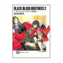 Black Blood Brothers 2 - 特区鳴動