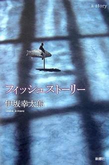 フィッシュストーリー [Fisshu sutōrī] - Kotaro Isaka