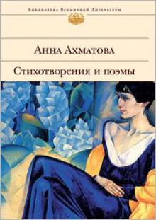 Стихотворения и поэмы - Anna Akhmatova