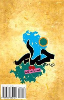 Rubaiyat of Omar Khayyam: Taraneh-Haye Khayyam - Omar Khayyam, Sadegh Hedayat