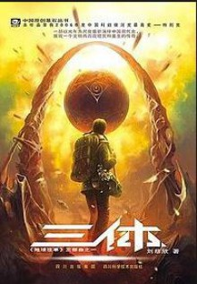The Three-Body Problem - Liu Cixin,Ken Liu