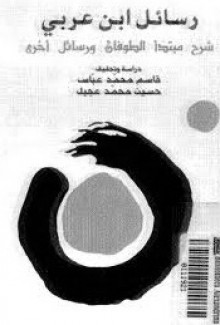 رسائل ابن عربى-شرح مبتدا الطوفان ورسائل اخرى - ابن عربي