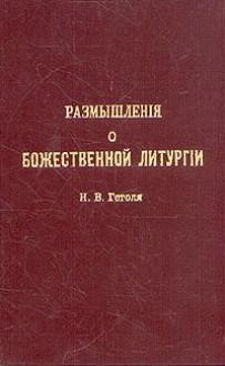 Размышления о божественной литургии - Nikolai Gogol