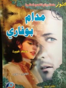 مدام بوفاري - Gustave Flaubert, مريم نظام