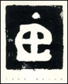 I.E. - John Byrum