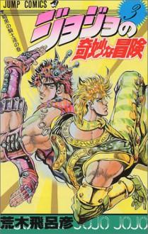 ジョジョの奇妙な冒険 3 暗黒の騎士達 [JoJo no Kimyō na Bōken] - Hirohiko Araki, 荒木 飛呂彦