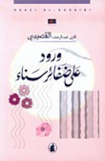 ورود على ضفائر سناء - Ghazi Abdul Rahman Algosaibi, غازي عبد الرحمن القصيبي