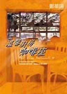 溫馨廚房咖啡座 - 鄭華娟 Augusta