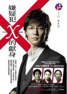 嫌疑犯X的獻身 - Keigo Higashino, 劉子倩