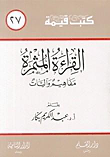 القراءة المثمرة : مفاهيم وآليات - عبد الكريم بكار