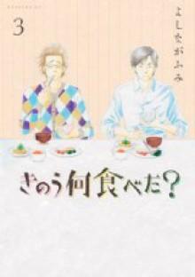 きのう何食べた? 3 - Fumi Yoshinaga, よしなが ふみ