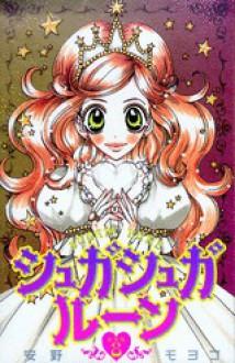 シュガシュガルーン 8 (新書) - Moyoco Anno, 安野モヨコ