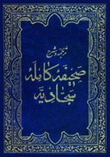 صحیفه کامله سجادیه - علي بن الحسين زين العابدين