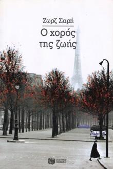 Ο χορός της ζωής - Ζωρζ Σαρή