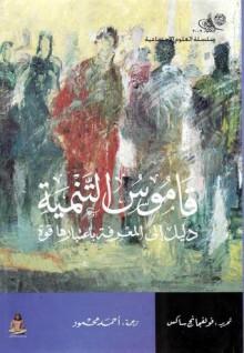 قاموس التنمية - دليل إلى المعرفة باعتبارها قوة - Wolfgang Sachs, أحمد محمود