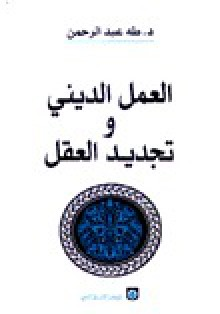 العمل الديني وتجديد العقل - طه عبد الرحمن