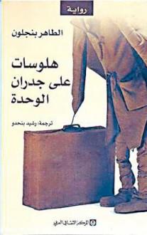 هلوسات على جدران الوحدة - Tahar Ben Jelloun, الطاهر بن جلون, رشيد نجدو
