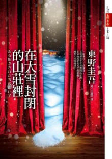 在大雪封閉的山莊裡 - Keigo Higashino, 東野圭吾, 王蘊潔