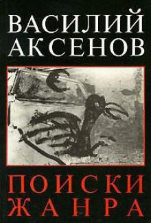 Поиски жанра - Vasily Aksyonov
