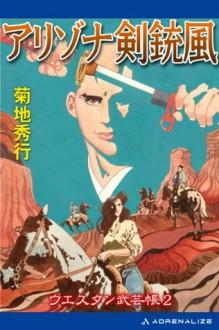 アリゾナ剣銃風 2 (ウエスタン武芸帳) (Japanese Edition) - 菊地 秀行, 山田 章博