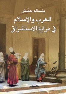 العرب والإسلام في مرايا الاستشراق - سالم حميش