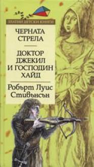 Черната стрела. Доктор Джекил и господин Хайд. (The black arrow ; The strange case of Dr. Jekyll and Mr. Hyde.) - Robert Louis Stevenson