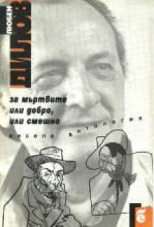 За мъртвите или добро, или смешно: Весела антология - Любен Дилов
