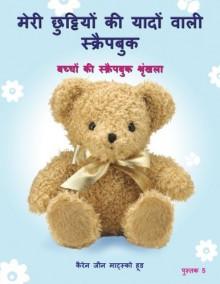 My Holiday Memories Scrapbook for Kids - Translated Hindi (Children's Scrapbook Series) (Volume 5) (Hindi Edition) - Karen Jean Matsko Hood