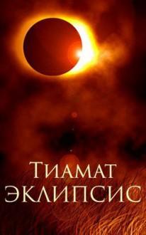 Эклипсис - Тиамат,Tiamat
