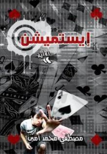إيستميشن - مصطفى محمد أمين