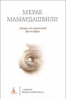Лекции по античной философии - Merab Mamardashvili