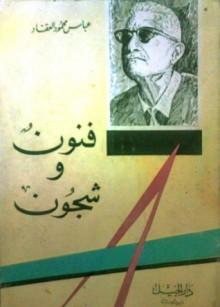 فنون وشجون - عباس محمود العقاد