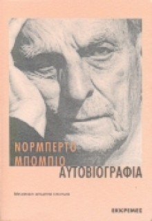 Αυτοβιογραφία - Norberto Bobbio, Babis Lykoudis, Μπάμπης Λυκούδης