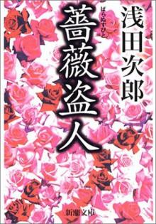薔薇盗人 [Bara nusubito] - Jirō Asada