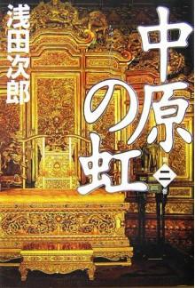 中原の虹 第二巻 [Chūgen No Niji 2] - Jirō Asada