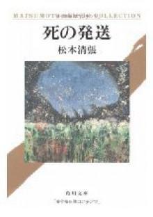 Shi No Hassō - Seicho Matsumoto